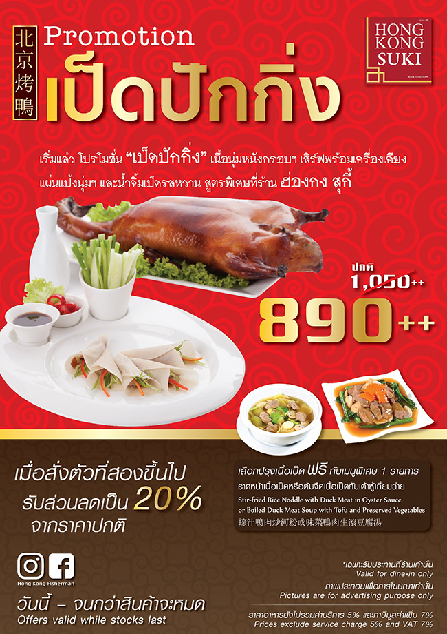 "Enjoy special price discount on classic Barbecued ""Peking"" Duck at Hong Kong Suki"