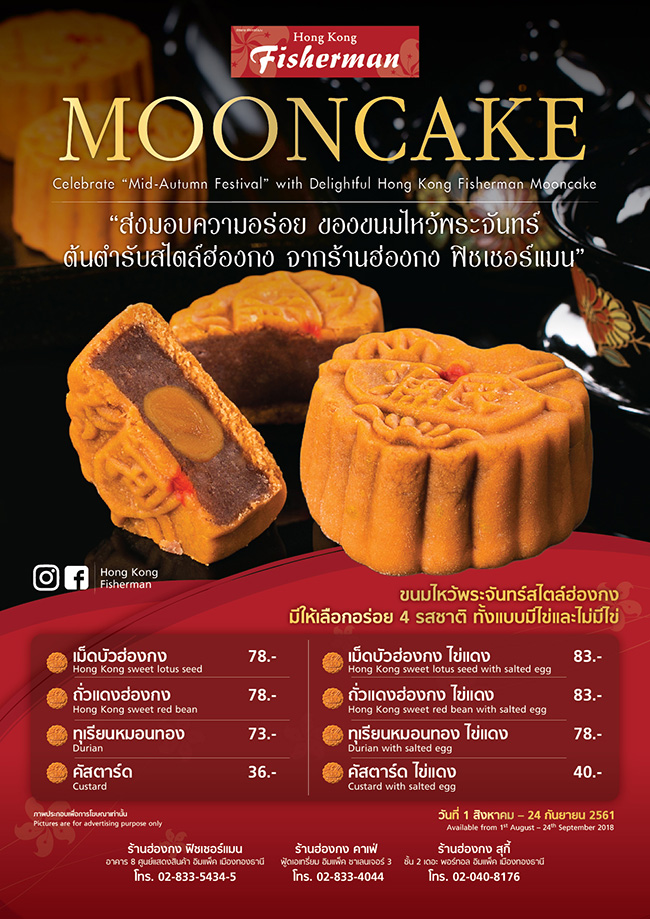 "Celebrate ""Mid-Autumn Festival"" with Delightful Fisherman Mooncake"