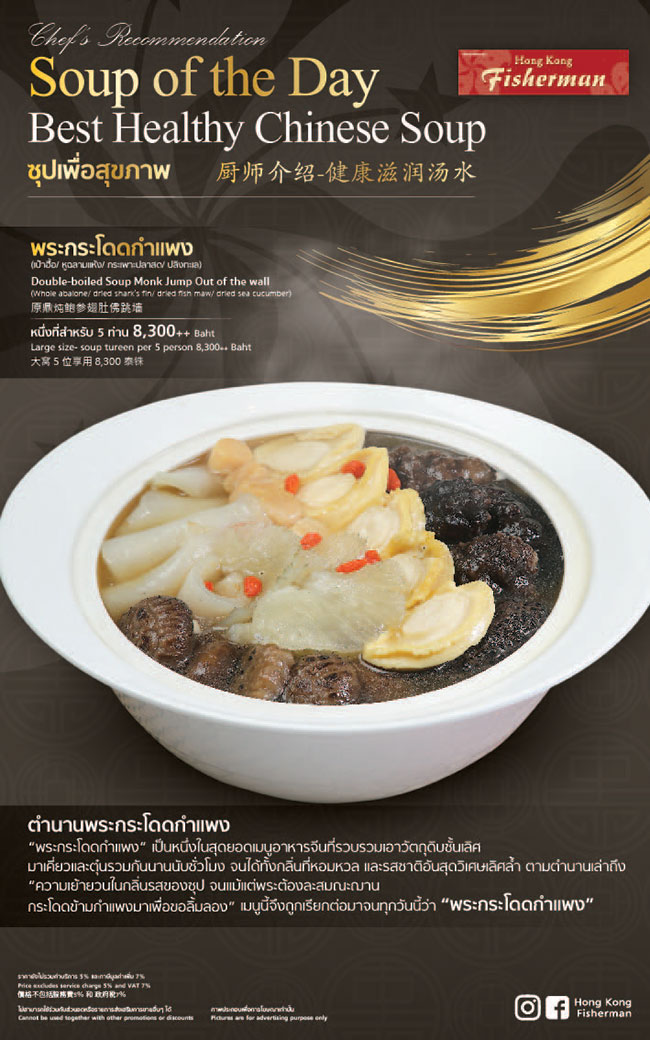 Try out the delicious Hong Kong style Soup of the Day at Hong Kong Fisherman